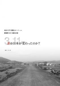 表紙震災企画