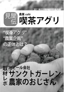 喫茶アグリ冊子(修正版)