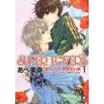 super-lovers1
