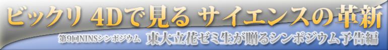 第9回NINSシンポジウム「ビックリ 4Dで見る サイエンスの革新」 東大立花ゼミ生が贈るシンポジウム予告編